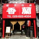 餃子の店 香蘭