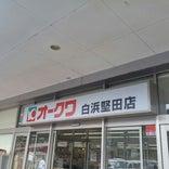 オークワ 白浜堅田店