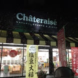 CHATERAISE シャトレーゼ 勝北店
