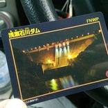 浅瀬石川ダム資料館