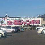土・日ジャンボ市 大釜店