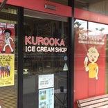 黒岡アイスクリームショップ