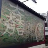 関ヶ原町歴史民俗資料館