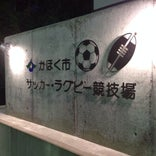 かほく市サッカー•ラグビー競技場