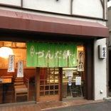 村上屋 餅店