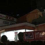 餃子の王将 岩国店