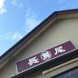 長尾 浜田店