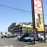 竜泉寺の湯 湘南茅ヶ崎店