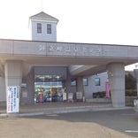 御立岬温泉センター