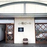 小樽ビール 銭函醸造所