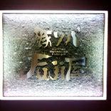 札幌 Fuji屋