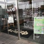 しまなみ天然温泉 キスケのゆ 今治駅前店