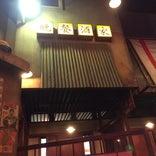 上海茶楼 湖山店