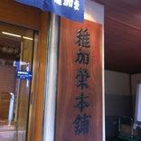 稚加榮 福岡店