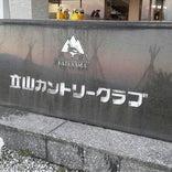 立山カントリークラブ
