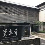 神奈川県立 金沢文庫