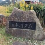 生居川ダム