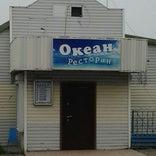 ресторан Океан