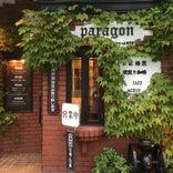 喫茶 パラゴン