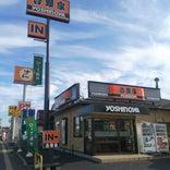 吉野家 45号線八戸類家店