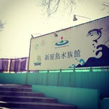 新屋島水族館