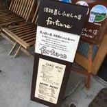 淡路島しふぉんの店フォーチュン