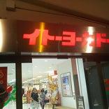 イトーヨーカドー 小山店