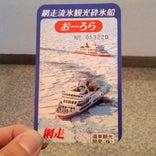流氷観光砕氷船「おーろら」乗船場