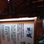 大曽根温泉 湯の城