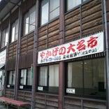 矢掛町本陣