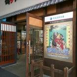坊っちゃん劇場