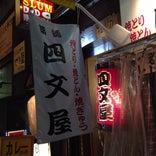 四文屋 新宿店