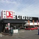 角上魚類 川口店