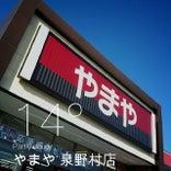 やまや 泉野村店