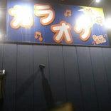 カラオケBanBan熊本大津店