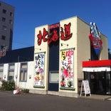 回転すし 北海道 駅南店
