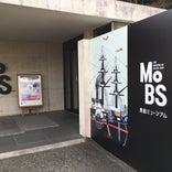 MoBS 黒船ミュージアム