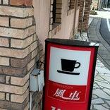 コーヒー&ピザ 風車