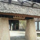 曽爾高原温泉 お亀の湯