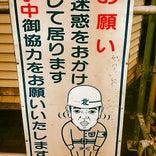 境港漁港 (Sakaiminato Fishing Port)