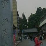 瑞巌寺 表参道