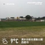 清水台総合運動公園