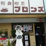 軽食喫茶ブロンズ