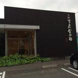 芋屋金次郎 日高店