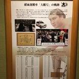 川湯相撲記念館