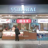 551蓬莱 本店