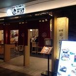 函太郎 グランフロント大阪店