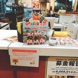 すき屋 栃木店