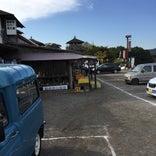 塩名田赤坂農産物直売所