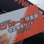 スーパービバホーム 春日部店